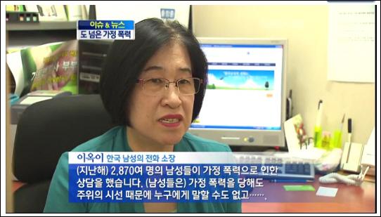 지난 5월24일 KBS9시 뉴스 가정폭력 보도장면 가정폭력에 시달리던 아내가 폭력에 방어하다 남편을 살해한 남성의 사망통계를 가정폭력 끝에 숨진 여성의 숫자와 함께 보도한 KBS9시 뉴스