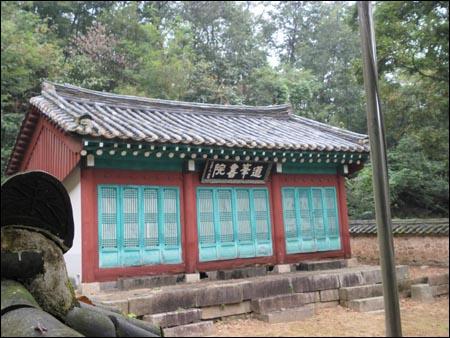 조광조의 위패를 모시고 있는 도봉서원. 서울시 도봉산 소재.