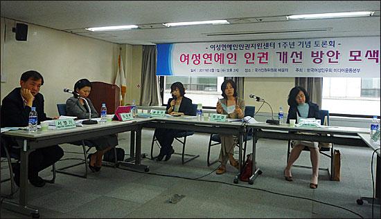 1일 오후 2시, 한국여성민우회 여성연예인인권지원센터는 서울 중구 국가인권위원회 배움터에서 설립 1주년을 기념하기 위한 토론회를 열어 여성연예인들의 인권침해를 예방하기 위한 가이드라인을 발표했다.