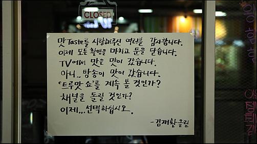 몰래카메라 촬영이 끝난 후 식당은 폐업했다. 그리고 위의 글을 남겼다.