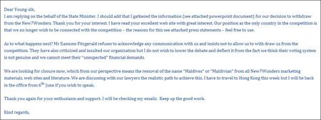 몰디브의 '관광공사'인 몰디브 마케팅-공보회사가 <오마이뉴스>에 보낸 이메일.