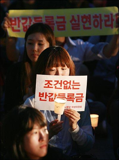 '반값등록금 실현을 위한 12일차 대학생 촛불집회'가 9일 오후 서울 청계광장에서 열린 가운데 '조건없는 반값등록금'을 촉구하는 대학생들이 촛불을 들고 있다.
