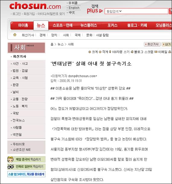 아내폭력에 희생된 아내에 대해 보도한 <조선일보>
