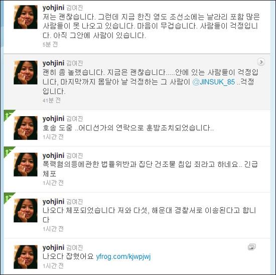 영화배우 김여진씨 트위터 11일 오전 한진중공업 영도 조선소에서 긴급체포됐다 훈방된 영화배우 김여진씨의 트위터 갈무리.