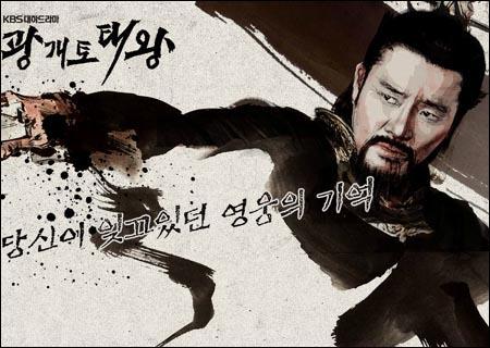 KBS 드라마 <광개토태왕>.
