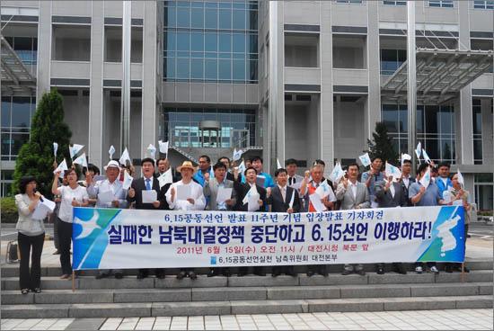 '6·15공동선언실천 남측위원회 대전본부'와 대전지역 단체, 야당 등은 6·15공동선언 11주년을 맞아 15일 대전시청 앞에서 기자회견을 열었다.