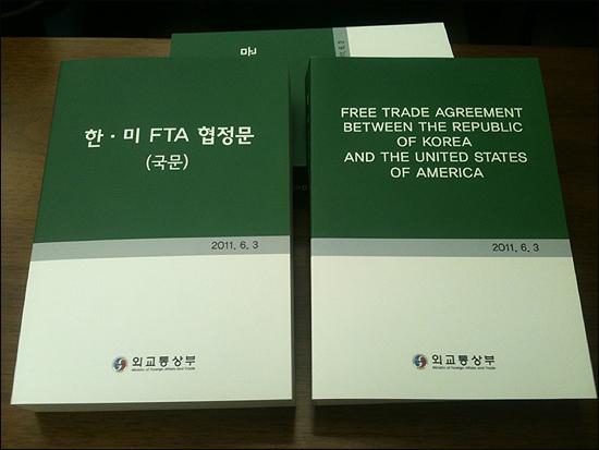 2011년 6월 3일 다시 발간된 한미FTA협정문 책자