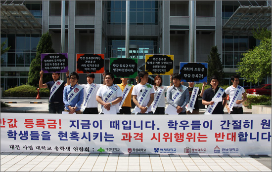 대전지역 5개 사립대학교 총학생회장단은 16일 오전 대전시청 앞에서 기자회견을 열어 '반값등록금 실현'을 촉구하고, 현재의 촛불집회 방식에 대해 반대한다는 입장을 밝혔다.