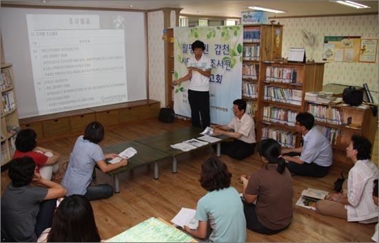 20일 오후 내동 작은나무마을도서관에서 열린 '월평공원-갑천 생태시민조사 중간보고회' 장면.