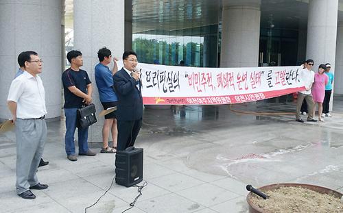 국민참여당 이천?여주지역위원회가 이천시청의 폐쇄적이고 비민주적으로 운영하는 이천시 브리핑실에 대해 개선을 촉구하는 내용의 기자회견을 지난 21일 이천시청 앞 광장에서 개최했다.