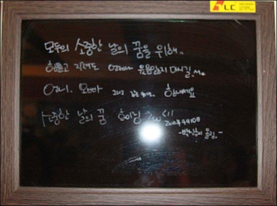 박신혜씨가 스탭들에게 직접 남김 격려의 글