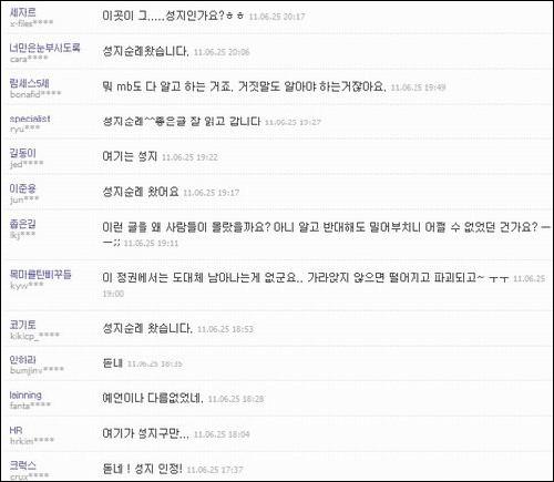 호국의 다리 붕괴를 2년 전에 지적한 제 기사가 졸지에 예언의 '성지'가 되었습니다. 2년전 제 기사를 읽고 성지를 방문했다는 네티즌들의 반응입니다.