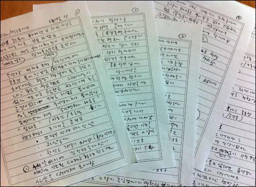 지난 24일 작성된 임병석 C&그룹 회장의 9쪽짜리 옥중메모.