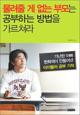 책 <물려줄 게 없는 부모는 공부하는 방법을 가르쳐라>