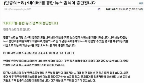 7월 1일 오전 <민중의 소리> 사이트에 올라온 공지글.