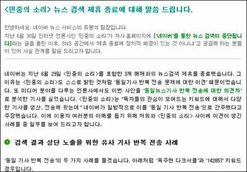 1일 오후 <네이버>측이 올린 반박글.
