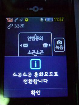 휴대폰의 소곤소곤 기능. 통화중에 선택할 수 있다.