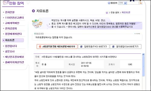 류충 음성소방서장이 소방방재청 누리집 자유토론 게시판에 올린 글을 통해 '화재와의 전쟁'을 정면으로 비판하고 나섰다