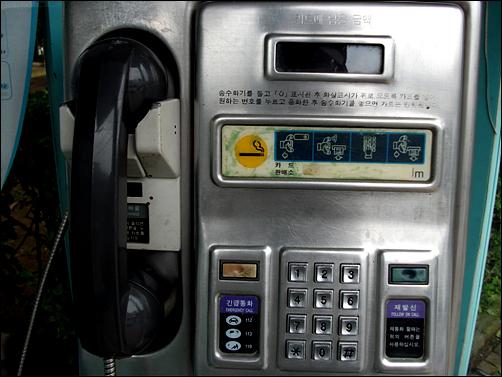 휴대폰을 없애고 예전처럼 공중전화를 사용해야겠다.