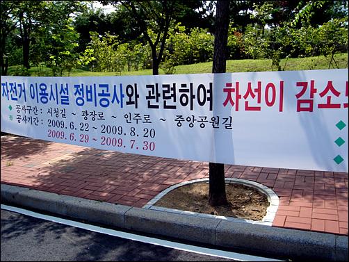 지난 2009년 인천시는 타당성조사와 시민의견 수렴도 없이 자전거 전용도로를 무턱대고 만들었다.