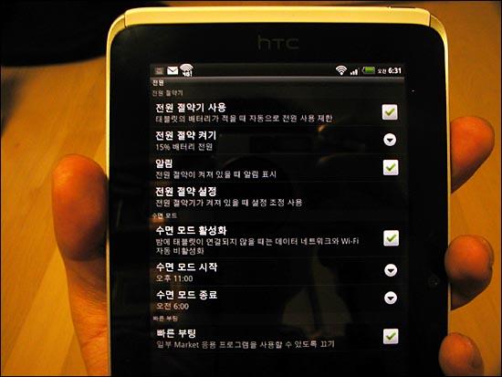 HTC 7인치 태블릿 플라이어4G의 전원 절약기와 수면모드 기능