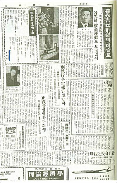 최영오 처형을 보도한 1963년 3월 21일자 서울대 대학신문