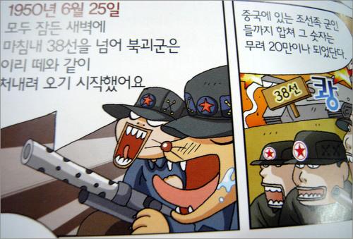 <끝나지 않은 한국전쟁 6·25란 무엇인가?>에 담긴 그림과 내용.