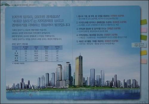 4대강사 업 홍보 책자가 자랑하는 한강  이명박 대통령이 4대강 사업의 모델로 제시한 한강 63빌딩 앞 한강입니다. 그러나 이곳 한강엔...