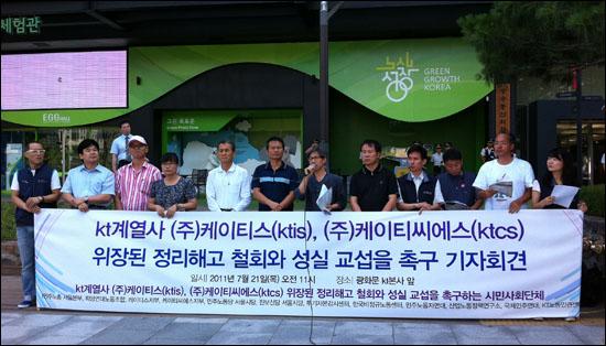 KT 계열사 (주)케이티스와 (주)케이티씨에스 위장된 정리해고 철회와 성실교섭을 촉구하는 기자회견이 열렸다.