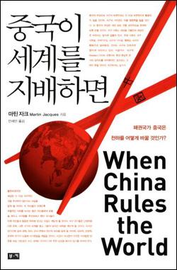 <중국이 세계를 지배하면> 표지