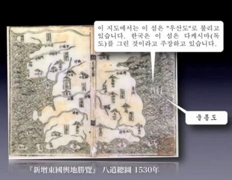 1530년도 지도에는 독도가 울릉도의 서쪽에 있다? 일본 누리꾼 한글로 제작한 동영상 중 일부