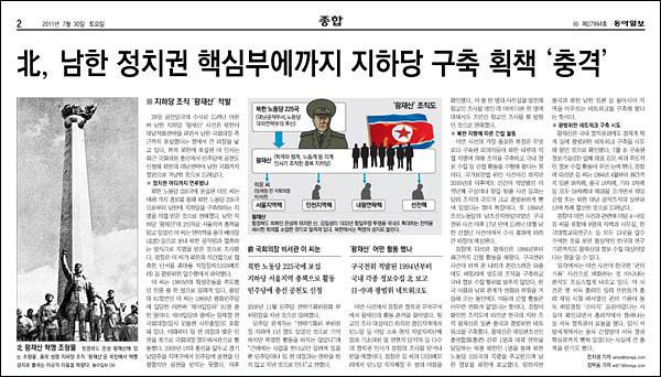 이른바 '왕재산 사건'을 보도한 7월 30일자 <동아일보>