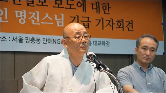 <민족21> 발행인인 명진 스님이 4일 오후 서울 장충동 만해NGO교육회관에서 기자회견을 열고 국가정보원 수사를 비판했다.