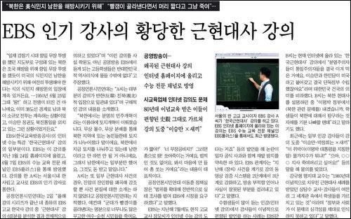 지난 8월 4일치 <조선일보> 4면 보도 내용.