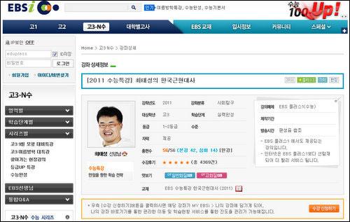 <조선일보>가 문제삼은 EBS 인터넷 강의.