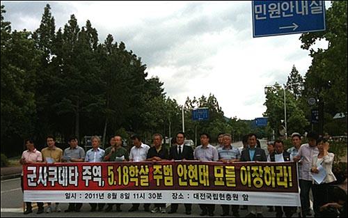 군사쿠데타 주역 안현태가 기습안장된 대전 현충원. 8일 오전 대전 지역 단체들이 이장하라고 촉구하는 기자회견을 개최했다.