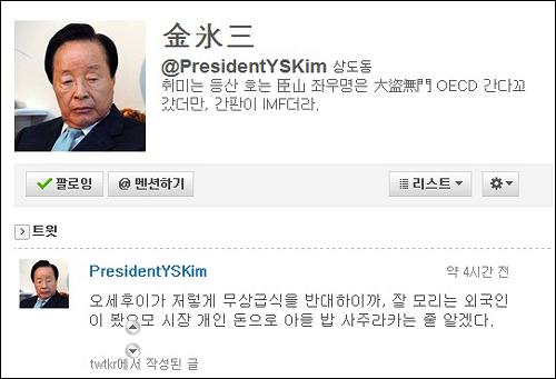 '김영삼봇'의 트위터 화면. 8일 오후 5시 현재 이용자가 김영삼 전 대통령의 사진을 삭제한 상태다.