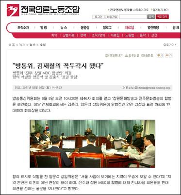<전국언론노동조합> 홈페이지.