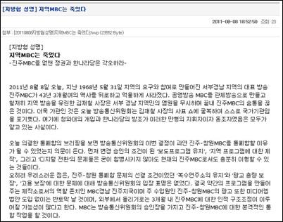 <지역방송협의회>가 8일 낸 성명.