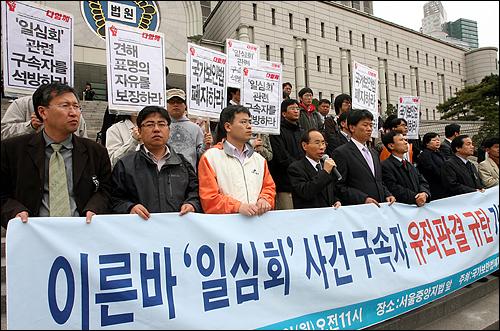 2007년 4월 16일 오전 서초동 서울중앙지법 앞에서 국가보안법폐지연대 소속회원들이 '일심회'사건 구속자들이 오전에 열린 선고공판에서 실형을 선고받자 규탄집회를 하고 있다.