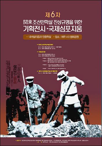 제6차 관동대진재 국제심포지움 관련 포스터 2011년 8월 27-30일, 제주4.3평화공원과 강정마을 일대에서 기획전시회와 심포지엄이 열린다.