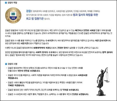 검찰청 홈페이지에 공지된 '검찰의 역할'과 '검찰의 사명'
