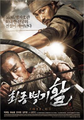 영화 <최종병기 활>