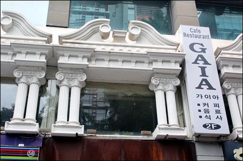 카페 가이아 신촌역에서 연대로 가는 길에 위치한 카페. 사람들이 수없이 드나드는 주변의 커피전문점과 달리 문을 닫았다.