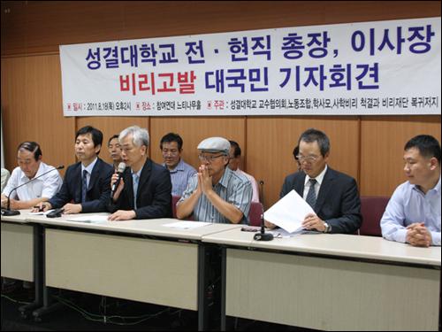 서울 참여연대 느티나무홀에서 대국민 기자회견