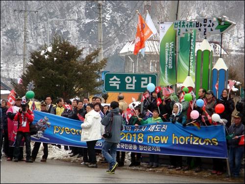 지난 2월 2018 평창동계올림픽 실사단을 환영하고 있는 주민들