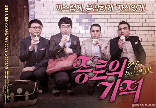네 명 게이들의 커밍아웃 다큐멘터리 영화 <종로의 기적>. 왼쪽부터 장병권, 소준문, 정욜, 이혁상 감독