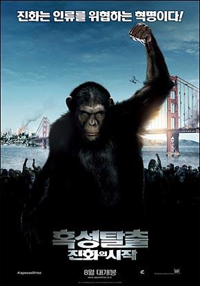 영화 <혹성탈출:진화의 시작> 포스터
