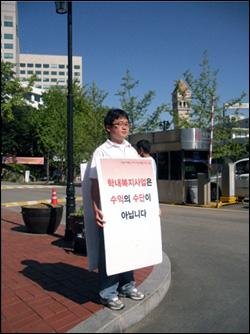 세종대 정문에서는 매일 1인시위가 벌어진다.