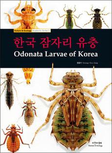 <한국 잠자리 유충> 겉그림